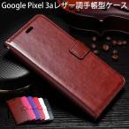 【送料無料 メール便発送】 Google Pixel 3a 専用レザーケース 手帳型 ストラップ付け 全6色 (SIMフリー Y!mobile Pixel3a case ケース カバー)