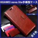 ショッピングLite 【レビュー記入で送料無料 メール便発送】 HUAWEI nova lite 専用レザーケース 手帳型 ストラップ付け 全6色 (Huawei nova lite ケース Case カバー Cover PU)