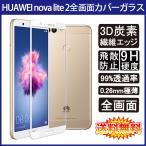 (����̵�� �����ȯ��) HUAWEI nova lite 2 �����̥��С� �վ��ݸ�饹�ե���� ú�������Ǻ��� (nova lite2 0.26mm 3D �������饹)