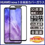 (送料無料 メール便発送) HUAWEI nova 3 全画面カバー 液晶保護ガラスフィルム 炭素繊維素材枠 (nova3 0.26mm 3D 強化ガラス)