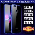 ショッピングLite (送料無料 メール便発送) HUAWEI P10 lite 裏面用ケース メッキ加工 TPU 全6色 (P10lite ソフトタイプ カバー Case Cover)