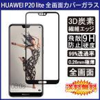 (送料無料) HUAWEI P20 lite (au HWV32) 全画面カバー 液晶保護ガラスフィルム 炭素繊維素材枠 (SIMフリー Y!mobile P20lite 0.26mm 3D 強化ガラス)