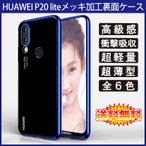 (送料無料 メール便発送) HUAWEI P20 lite (au HWV32) 裏面用ケース メッキ加工 TPU 全6色 (SIMフリー Y!mobile P20lite ソフトタイプ カバー Case Cover)