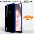 (送料無料 メール便発送) HUAWEI P30 lite 裏面用ケース メッキ加工 TPU 全6色 (P30lite Premium HWV33 SIMフリー Y!mobile ソフトタイプ カバー Case Cover)