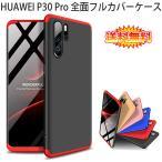 (送料無料)  HUAWEI P30 Pro 360°フルカバーケース 薄型 超軽量 表面指紋防止処理 全9色 (P30Pro NTTドコモ HW-02L SIMフリー カバー Case Cover)
