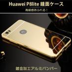 【レビュー記入で送料無料 メール便発送】 Huawei P8 lite 専用ケース アルミ枠 鏡面ミラー (P8 lite カバー 鏡面バックプレート アルミバンパー)