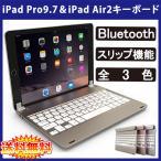 ショッピングAIR (レビュー記入で送料無料 ) iPad Air2 / iPad Pro 9.7 Bluetoothキーボード スリープ機能付け 全3色 【iPad6 Bluetooth3.0 iPad Air Case カバー】