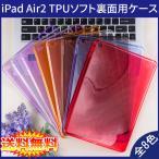 ショッピングAIR 【レビュー記入で送料無料 メール便発送】 iPad Air 2 裏面用ケース TPU ソフトタイプ 全8色  【iPad Air2 iPad6 ケース case Smart Cover スマートカバー】