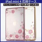 ショッピングmini (レビュー記入で送料無料 メール便発送) iPad mini 4 裏面用ケース 花柄 ラインストーン付き 超薄型 (mini4 カバー)