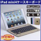 【レビュー記入で送料無料】 iPad mini 4 Bluetoothキーボード スリープ機能付け アルミケース ( Bluetooth3.0 ケース カバー)
