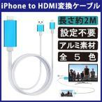 (送料無料 メール便発送) iPhone/iPad用 一体型MHLケーブル HDMI変換アダプター アルミ (iPhoneの映像をTV出力! iPhone5 6 7 SE iPhone7 iPad air)