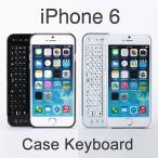 【レビュー記入で送料無料 メール便発送】 iPhone6 / iPhone6s 4.7インチ ケース型キーボード バックライト機能付け (Bluetooth3.0 ワイヤレスキーボード)