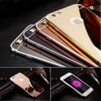 【レビュー記入で送料無料 メール便発送】 iPhone 6/6s / iPhone6 Plus/6s Plus 専用ケース アルミ枠 鏡面ミラー (iPhone6 Case カバー アルミバンパー)