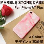 (レビュー記入で送料無料 メール便発送) iPhone 7 / iPhone 7 Plus 裏面用ケース 大理石柄 TPU (iPhone7 Plus マーブル柄 カバー Case Cover アイフォンケース)