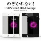 (送料無料 メール便発送) iPhone 7 / iPhone 7 Plus 覗き見防止 全画面カバー 液晶保護ガラスフィルム 炭素繊維素材 (iPhone7 0.26mm 3D 強化ガラス)