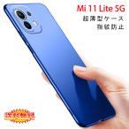 Mi 11 Lite 5G 背面用ケース 超薄型 表面指紋防止処理 全5色 (Xiaomi Mi11 Lite シェル Mi11Lite Case カバー Cover)