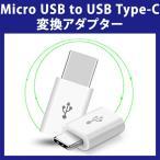 (送料無料 メール便発送) Micro USB to USB Type-C 変換アダプター 充電用 2個セット (Nexus 5X、Nexus 6P、Google Pixel、Huawei Mate 9、 Honor8、P9 Tpye c)