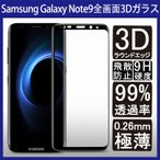 (����̵��) Samsung Galaxy Note9 �����̥��С� �վ��ݸ�饹�ե���� 3D�饦��ɥ��å��ù� (Note 9 au SCV40 0.26mm 3D)