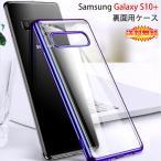 (送料無料) Samsung Galaxy S10+ 裏面用ケース メッキ加工 TPU 全6色 (GalaxyS10+ NTTドコモ SC-04L au SCV42 ソフトタイプ カバー Case Cover)