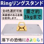 (在庫処分) 各社スマートフォン対応 バンカーリング リングスタンド  金属製 (iPhone6 iPhone7 Nexus 5X Pixel Huawei Mate 9 P9)