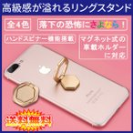 (送料無料) 各社スマートフォン対応 バンカーリング リングスタンド  ハンドスピナー機能付き (金属製 iPhone6 iPhone7 iPhone8 iPhone X Huawei mate 9 P10)