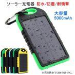 (レビュー記入で送料無料 メール便発送) ソーラー モバイルバッテリー 充電器 大容量5000mAh 防水 防塵 耐衝撃 (チャージャー 2USBポート LEDライト付 iPhone)