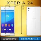 (レビュー記入で送料無料 メール便発送) Sony Xperia Z4 SO-03G SOV31 Softbank 用液晶保護ガラス両面セット (0.33mm 2.5D 保護フィルム Z4 強化ガラス ケース)