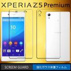 ショッピングPREMIUM (レビュー記入で送料無料 メール便発送) Sony Xperia Z5 Premium 5.5インチ SO-03H 用液晶保護ガラス両面セット (0.33mm 2.5D docomo Z5+ 強化ガラス)