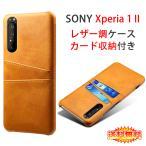 Sony Xperia 1 II 専用レザー調ケース 背面ケース カード収納付き 全9色 (Xperia1 II docomo NTTドコモ SO-51A au SOG01 ケース カバー case cover)