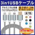 (送料無料 メール便発送) iPhone / Micro USB / USB Type-C 3in1充電ケーブル 1.2m (コネクタ iPhone6 7 Nexus 5X Google Pixel Huawei Mate 9 Honor8 P9 対応)
