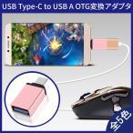 (送料無料) USB Type-C(オス USB3.1) to Type-A(メス USB3.0) OTG変換アダプター (スマートフォン Type-C機器対応 MacBook S8 Note8 Mate9 P10 充電 データ転送)