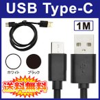 (送料無料 メール便発送) USB Type-C 充電 高速データ通信 ケーブル 1m (Nexus 5X Nexus 6P Google Pixel Huawei Mate 9 Honor8 P9 対応  USB Tpye c)