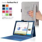 【レビュー記入で送料無料 メール便発送】 Microsoft Surface PRO 3 / Surface PRO 4 レザーケース 全11色 【Surface PRO3 PRO4 カバー ケース cover case】