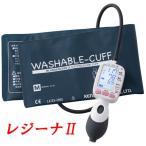 ワンハンド電子血圧計 レジーナ KM-370 ウォッシャブルカフMサイズ