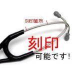 刻印(ネーム入れ):耳管部