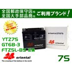 7S orientalバッテリー