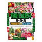 代引・同梱不可 有機化成肥料 10kg  ひりょう 花 アミノ酸