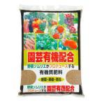 代引・同梱不可 千代田肥糧 野菜ソムリエプロデュース 園芸有機配合(5-5-5) 10kg 220447