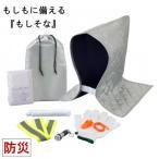 代引・同梱不可 もしもに備える (もしそな) 防災害 非常用 簡易頭巾7点セット 36685