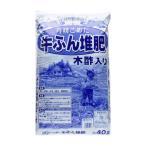 代引・同梱不可 あかぎ園芸 木酢入牛ふん 40L 2袋 (4939091654013) 有機肥料 草花 野菜