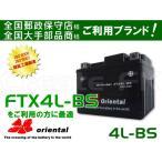 FTX4L-BS互換 4L-BS orientalバッテリー