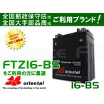 FTZ16-BS互換 16-BS orientalバッテリー
