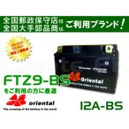 FTZ9-BS互換 12A-BS orientalバッテリー
