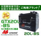 GTX20L-BS互換 20L-BS  orientalバッテリー