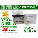 Y50-N18L-A互換 S50-N18L-A orientalバッテリー