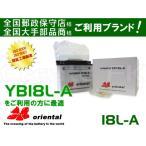 YB18L-A互換 18L-A orientalバッテリー