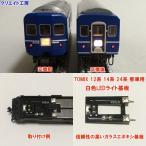 NT05 白色LEDライト基板 TOMIX 12系 14系 24系用