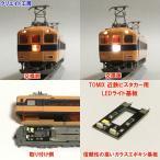 NT10 電球色LEDライト基板 TOMIX 近鉄ビスタカー用