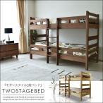 二段ベッド コンパクト 子供 から 大人まで ウォールナット タモ 木製 ロータイプ