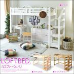 ショッピングロフトベッド ロフトベッド シングルサイズ 無垢 家具通販 サイズ